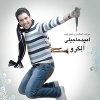 Omid Hajili - 'Baraye Asheghi Dire (Remix)'