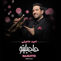 Omid Hajili - 'Vaghte Gole Ney'