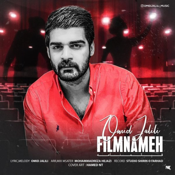Omid Jalili - 'Filmnameh'