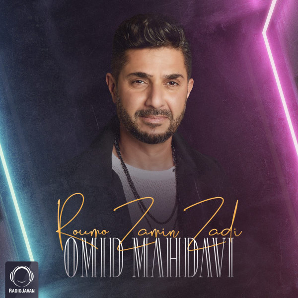 Omid Mahdavi - 'Roumo Zamin Zadi'