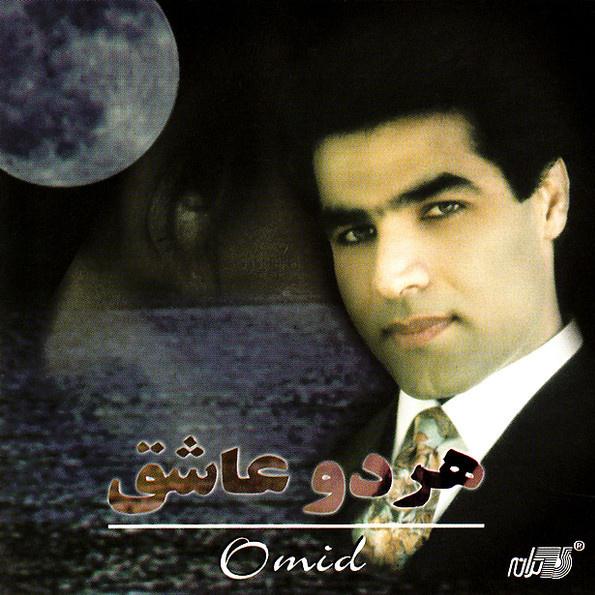 Omid - Hardoo Ashegh