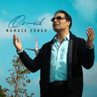 Omid - 'Namaze Eshgh'