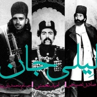 Omid Nemati - 'Leyli Jan'