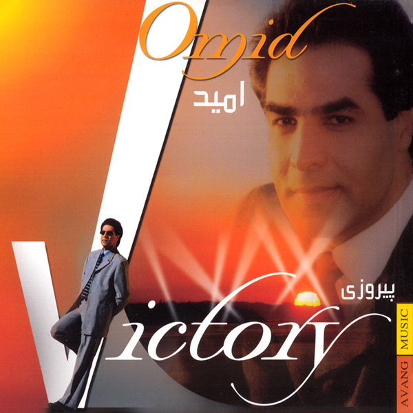 Omid - Piroozi (Victory)
