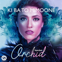 Orchid - 'Ki Ba To Mimoone'