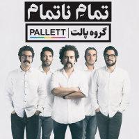 Pallett - 'Ancient Love'