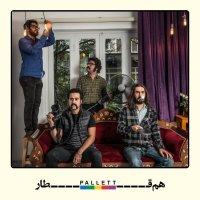 Pallett - 'Ham Ghatar'