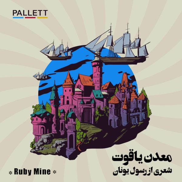 Pallett - 'Madaneh Yaghout'