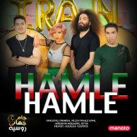 Panida, Reza Pahlevani, Hossein Kouyar, & Atta - 'Hamle Hamle'