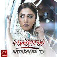 Parastoo - 'Entekhabe To'