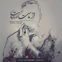 Parham Sezar - 'Shabihim'