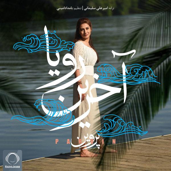 Parvin - 'Akharin Roya'