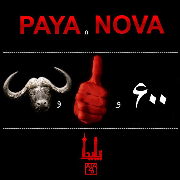 Paya - 'Shishsadoshastomish (Ft Nova)'