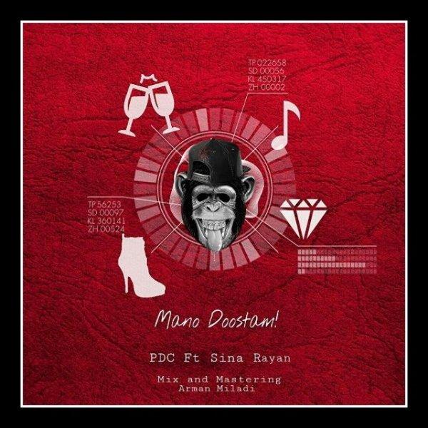 PDC - Mano Doostam (Ft Sina Rayan)
