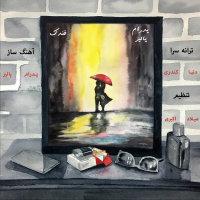 Pedram Paliz - 'Fandak'