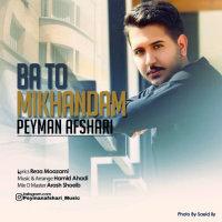 Peyman Afshari - 'Ba To Mikhandam'
