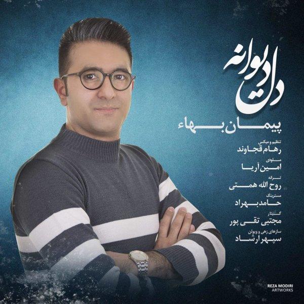 Peyman Baha - Dele Divaneh