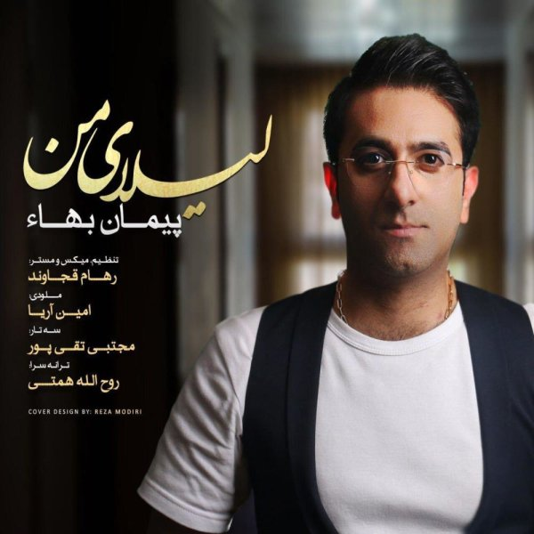 Peyman Baha - Leylaye Man