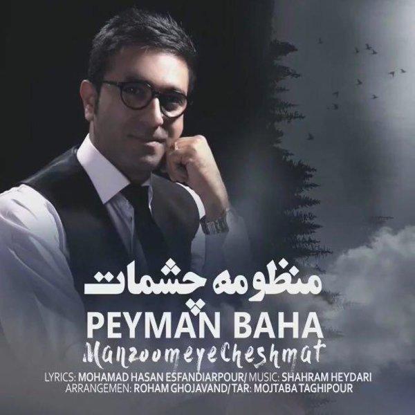 Peyman Baha - Manzoomeye Cheshmat