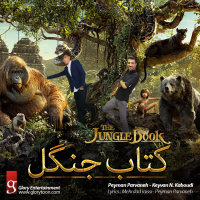 Peyman Parvaneh & Keyvan Nezhad Kaboudi - 'Ketabe Jangal (The Jungle Book)'
