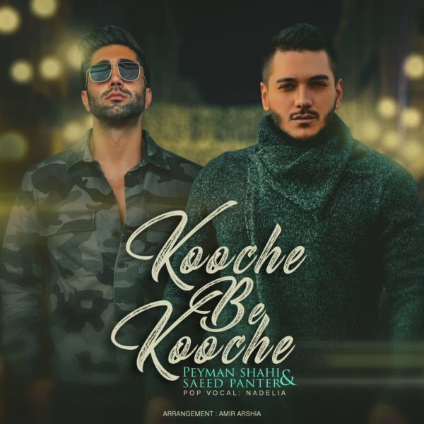 Peyman Shahi & Saeed Panter - Kooche Be Kooche