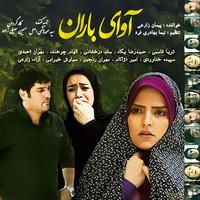 Peyman Zarei - 'Avaye Baroon'
