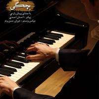 Peyman Zarei - 'Bachegi'
