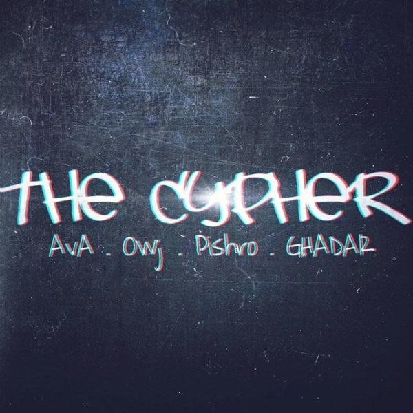 Pishro - Cypher (Ft Ali Owj, Ava, & Ghadar)