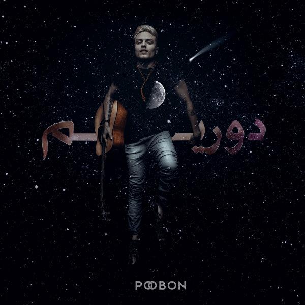 Poobon - 'Doorim'
