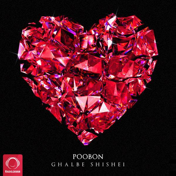 Poobon - 'Ghalbe Shishei'