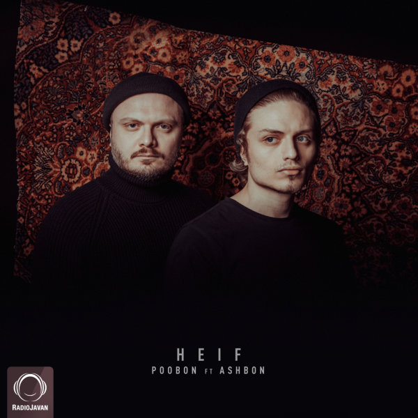 Poobon - 'Heif (Ft Ashbon)'