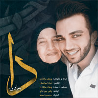 Pooyan Mokhtari - 'Da (Mother)'