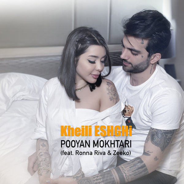 Pooyan Mokhtari - Kheili Eshghi (Ft Ronna Riva & Zeeko)