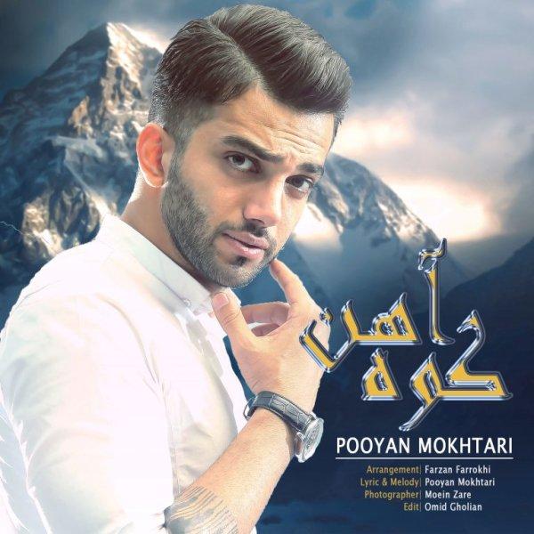 Pooyan Mokhtari - Koohe Ahan