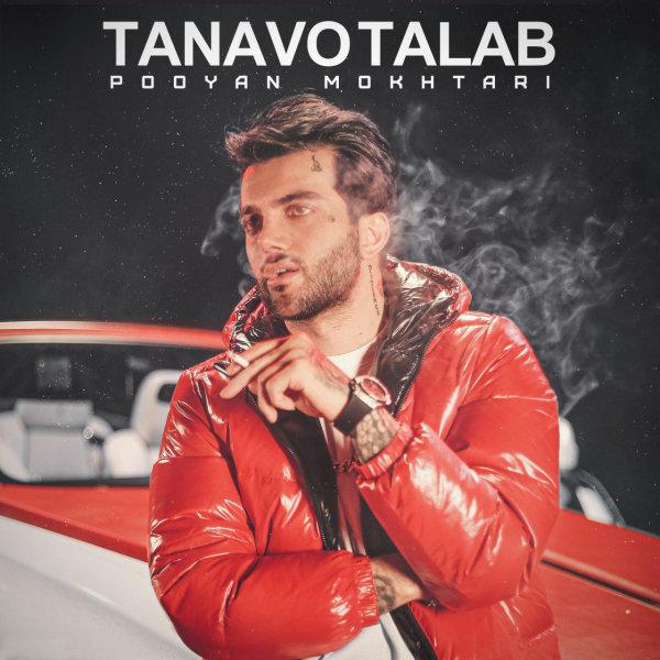 Pooyan Mokhtari - Tanavo Talab