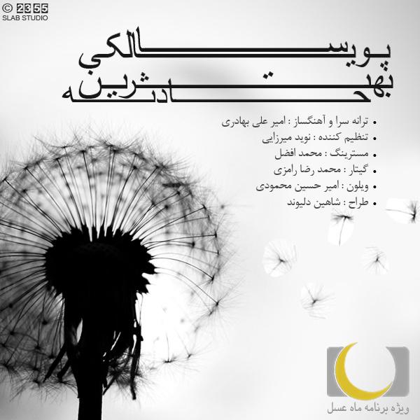 Pouya Saleki - 'Behtarin Hadese'