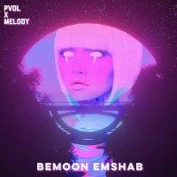 Pvol & Melody - 'Bemoon Emshab'