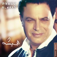 Pyruz - 'Joone Baby'