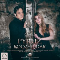 Pyruz - 'Rooze Didar'