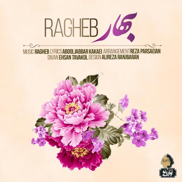 Ragheb - Bahar