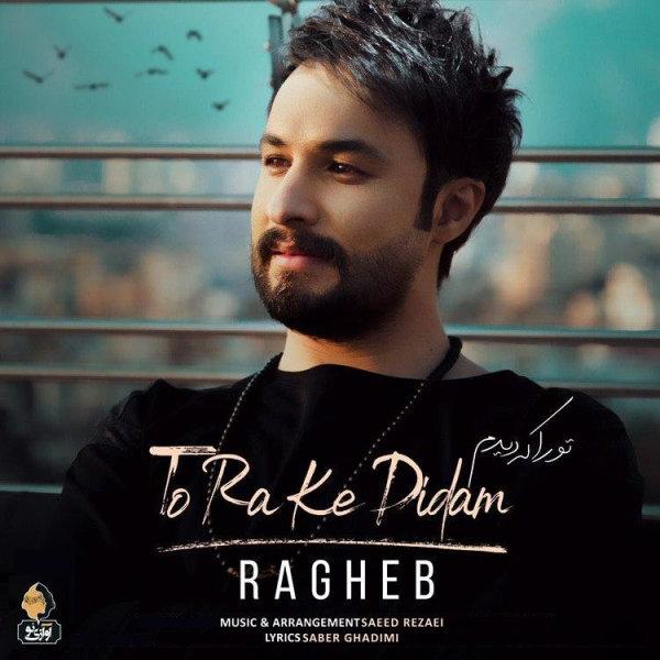 Ragheb - 'To Ra Ke Didam'