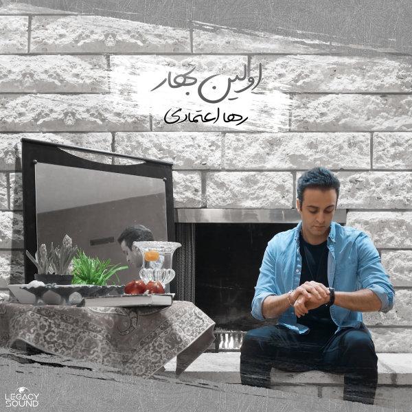 Raha Etemadi - 'Avalin Bahar'
