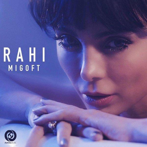 Rahi - Migoft