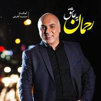Rahman - 'Avalin Eshgh'