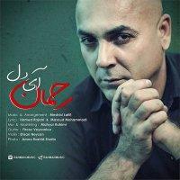 Rahman - 'Ay Del'