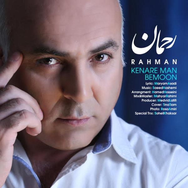 Rahman - 'Kenare Man Bemoon'