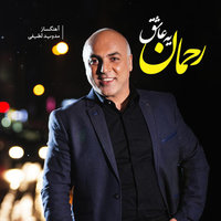 Rahman - 'Kenare Oun Bemoon'
