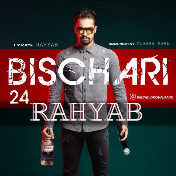 Rahyab - 'Bischari'