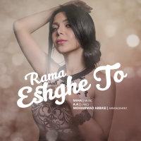 Rama - 'Eshghe To'