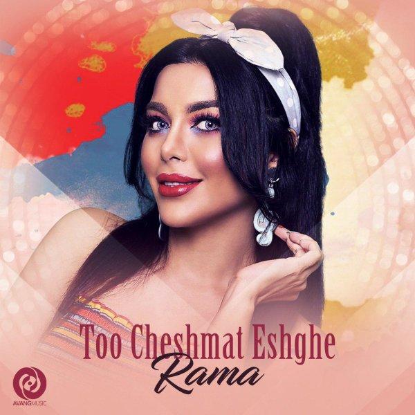 Rama - 'Too Cheshmat Eshghe'